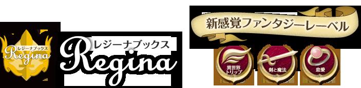 レジーナブックス~新感覚ファンタジーレーベル~